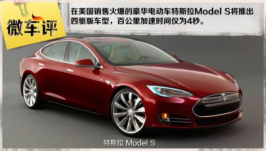 特斯拉Model S新车解读 动力强/内饰豪华