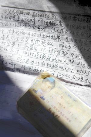 警方在王家寻找到了王小平留下的遗书