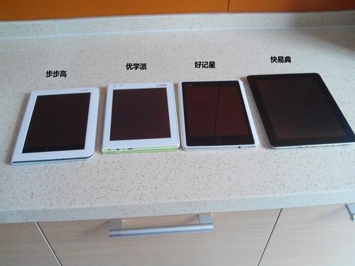 四大品牌学生平板电脑