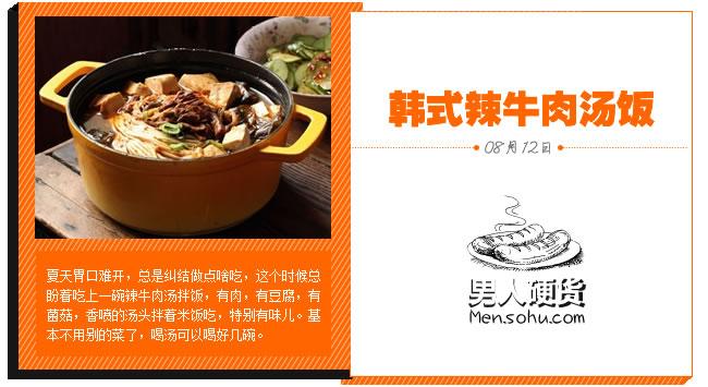 8月12日男人硬货 韩式辣牛肉汤饭