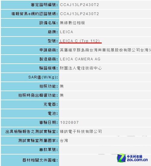 内置Wi-Fi功能 徕卡将发布新款C系列相机