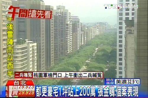 周杰伦花2亿置豪宅 正对台北孙中山纪念馆(图)