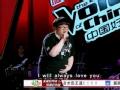《中国好声音第二季片花》第五期 林育群《我将永远爱你》