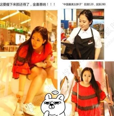 200斤美女爆红网络 盘点娱乐圈以胖为美女星