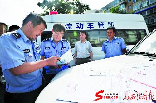 """太原市车管所网_""""流动车管所""""服务上门(图)-搜狐滚动"""