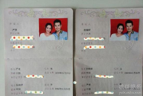 严宽杜若溪结婚证