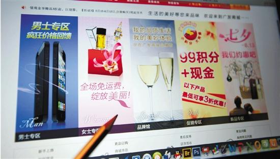 某银行网上商城首页的促销广告。