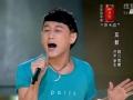 《中国好声音-第二季庾澄庆团队精编》第五期 邓鼓《I Believe I...