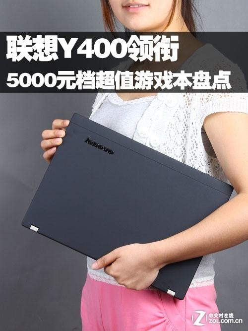 宏�V3领衔 4000元档超值游戏本大盘点