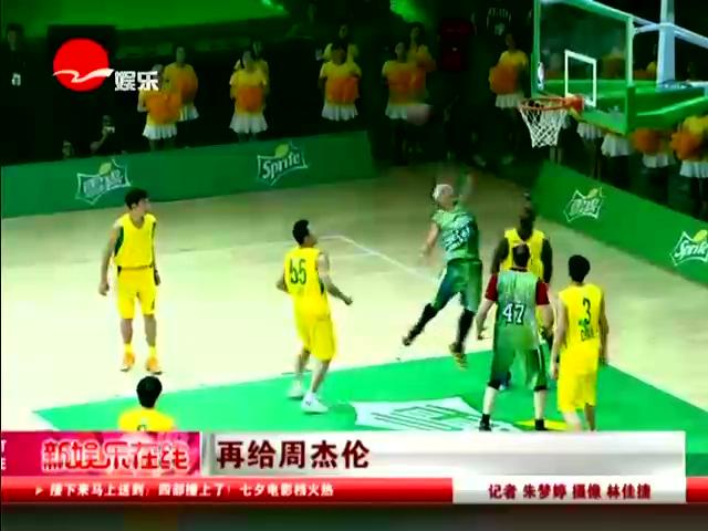 周杰伦打篮球。