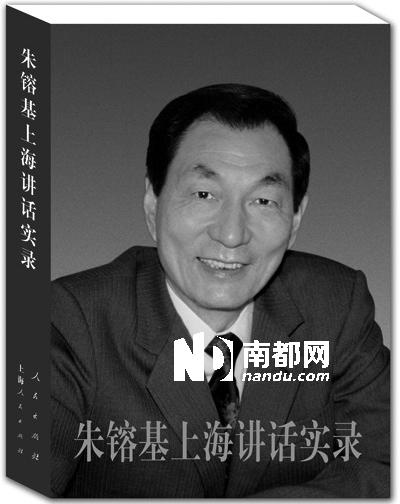 《朱�F基上海讲话实录》封面。