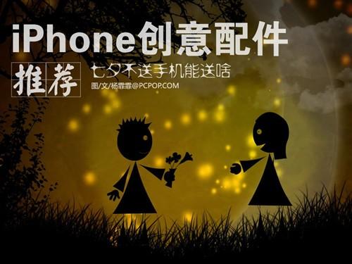 除了手机能送啥 iPhone创意<a href='http://www.foioo.com' target='_blank'>配件</a>送给她