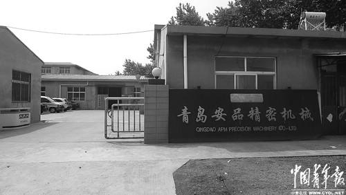 青岛安品精密机械公司大门,张昌年曾在此工作过3年。