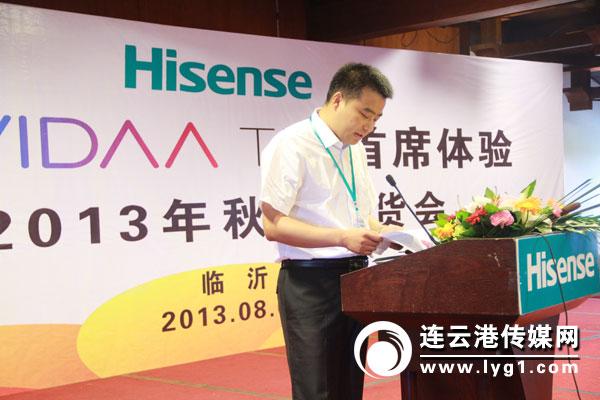 青岛海信股份有限公司临沂经营分公司总经理王成泉发表讲话