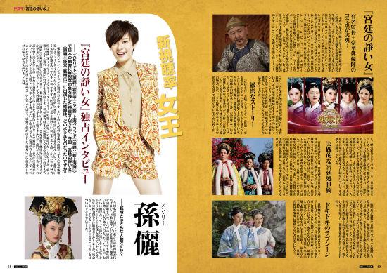 日本华流杂志《Chinese STAR》报道《甄�执�》。