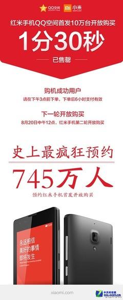 iPhone 9月发布,红米疯抢 12日水货报价