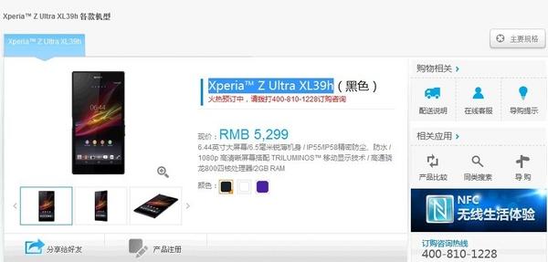 骁龙800巨屏机 索尼XL39h国行售价出炉