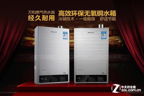 冷凝一级能效 万和燃气热水器2198元