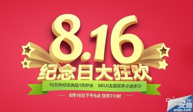 小米8月16号回馈活动是什么?小米手机降价?