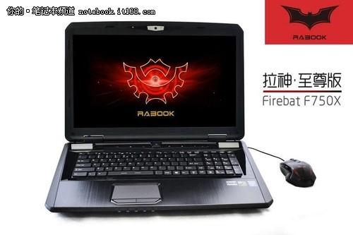 终极战场体验 镭波大屏游戏本F750X上市