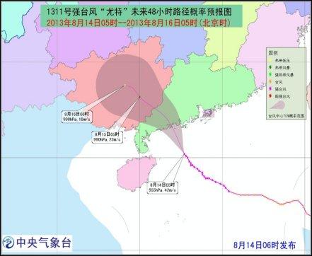 """中新网8月14日电据中央气象台消息,未来几日,强台风""""尤特""""将给华南带来强风雨天气,南方高温天气将有所减弱。"""