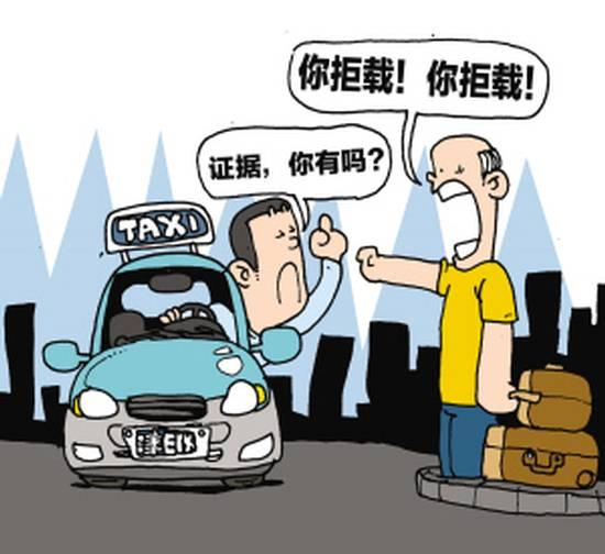 出租车拒载不拒载谁说了算?