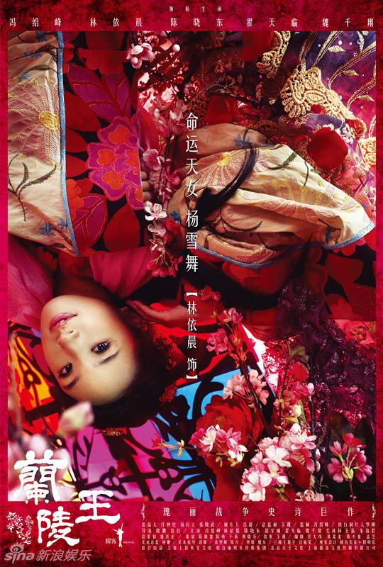 兰陵王绚丽峰林置身冯绍海报依晨曝光公司花北京室内设计红色十大排名榜图片