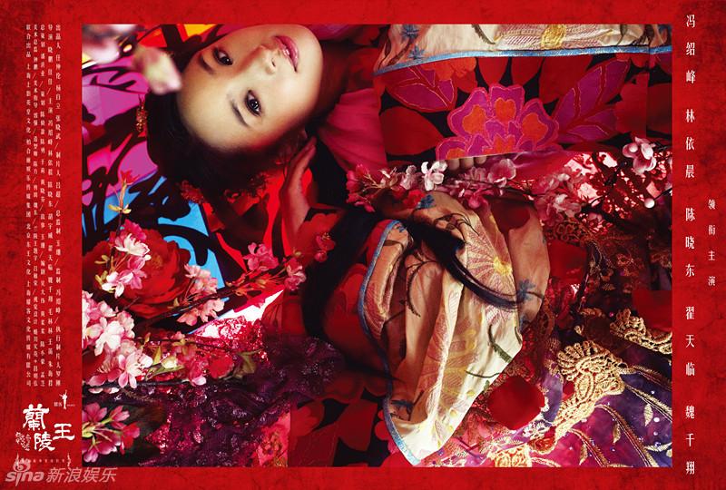兰陵王绚丽红色比较冯绍海报依晨曝光峰林花湖南室内设计哪个学院置身好图片