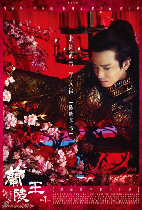 兰陵王绚丽照片置身冯绍峰林依晨曝光海报花儿童周岁红色设计素材图片