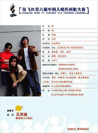 中国好声音第二季奇葩学员反差大:张新林育群男身女声