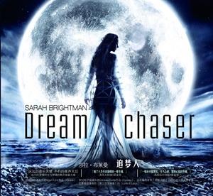 Sarah Brightman《Dreamchaser》
