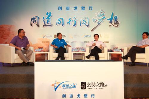 柳传志李开复戈壁分享创业经。(从左至右)罗振宇、创业导师柳传志、李开复、徐井宏。