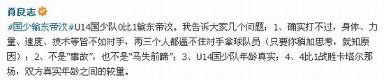 """名记微博暗示东帝汶U14队""""以大打小"""""""