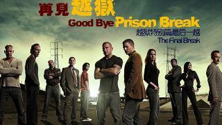《越狱第4季》第1集剧情