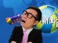 """《大鹏嘚吧嘚片花》20130815 新闻大脸播:""""作业本""""世事难料 遭学生党肆虐"""