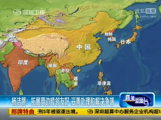杨洁篪发表文章 新形势下 中国外交 理论和实 在