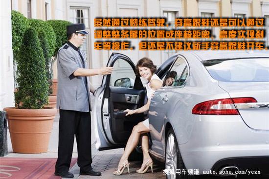【搜狐驾校】图示美女高跟鞋开车的危害!