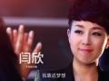 《中国好声音-第二季学员前世今生》闫欣 中国红歌会《如果有来生》