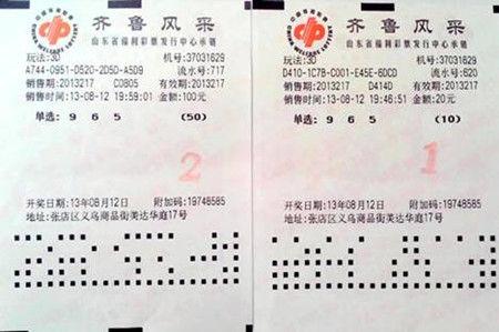 彩民停售前1分钟出票中6万 2天前曾中17.5万(图)