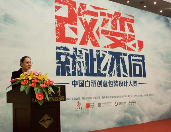 宋河酒业总裁王祎杨在会上发言