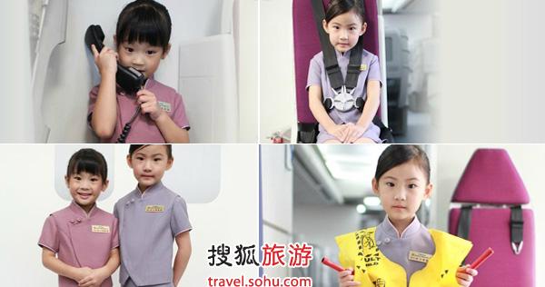 空姐是台湾儿童梦想职业第一名