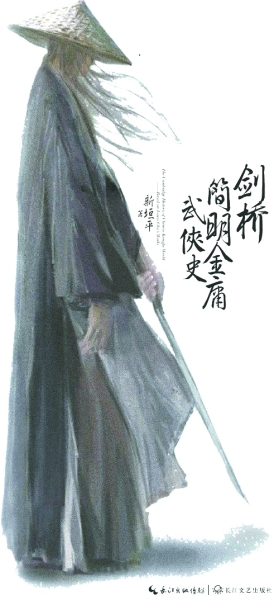 考证金庸武侠小说的真实历史(组图)
