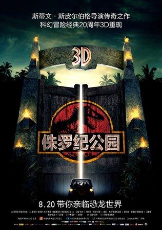 《侏罗纪公园3D》:老片换新衣 还是最靠谱选择 (图1)