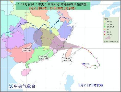 中新网8月21日电据中央气象台网站消息,中央气象台21日10时继续发布台风橙色预警。
