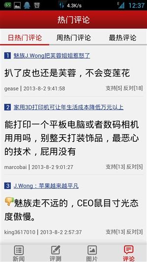 《驱家新闻》安卓版2.1.6发布