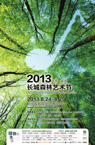 """""""长城森林艺术节""""海报"""