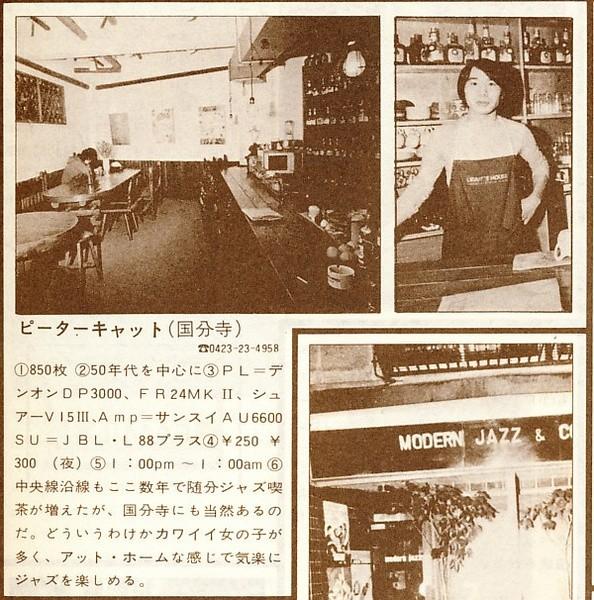 Peter Cat:村上春树私人爵士咖啡厅的前世今生(组图...