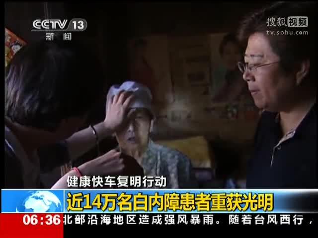 医院开到甘肃定西   来源:搜狐   来源:凤凰   广州:中山眼科高清图片