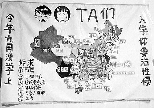 """女大学生手绘的""""中国性侵幼女地图"""""""