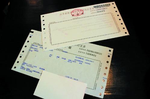 江苏地税发票模板